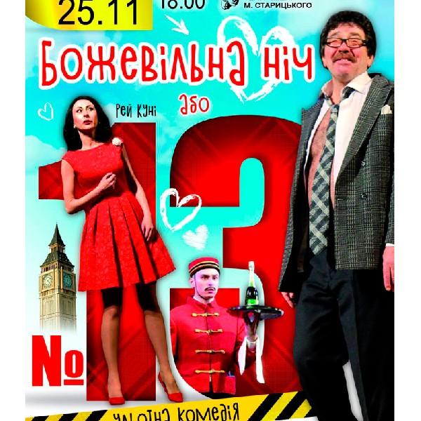 Божевільна ніч або №13 (театр ім. Старицького)