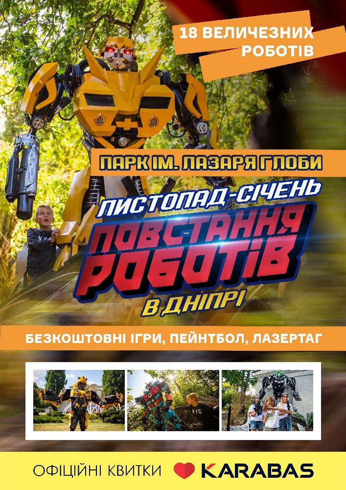 Купить билет на Повстання роботів в Парк ім. Лазаря Глоби Выставка