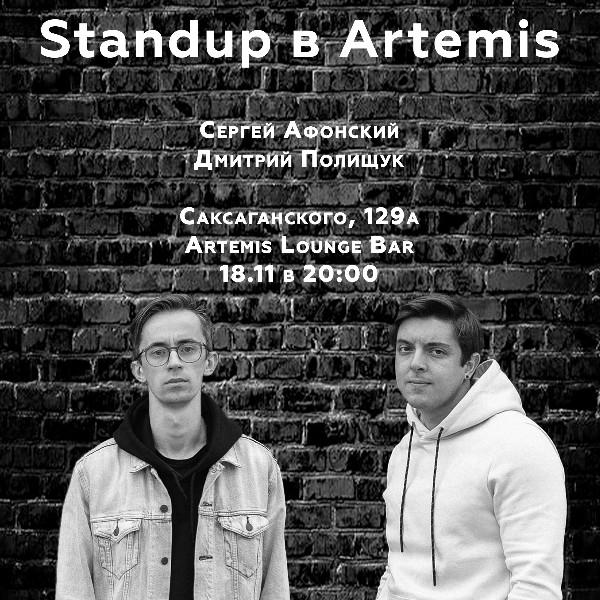 Standup в Artemis