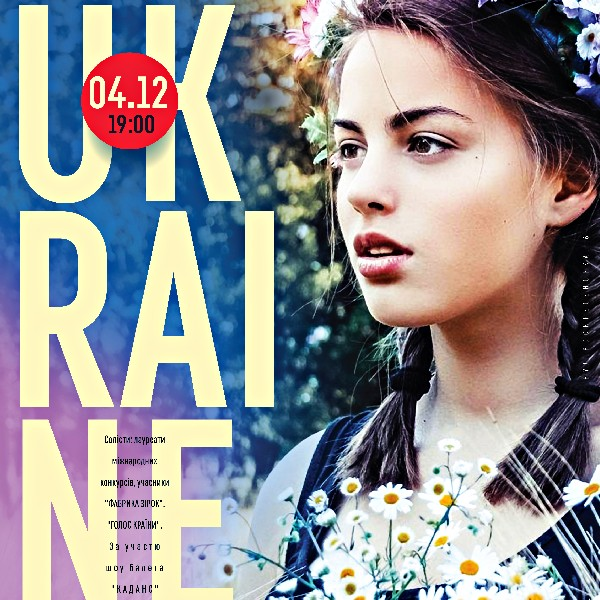 Золотий фонд України «Ukraine show»