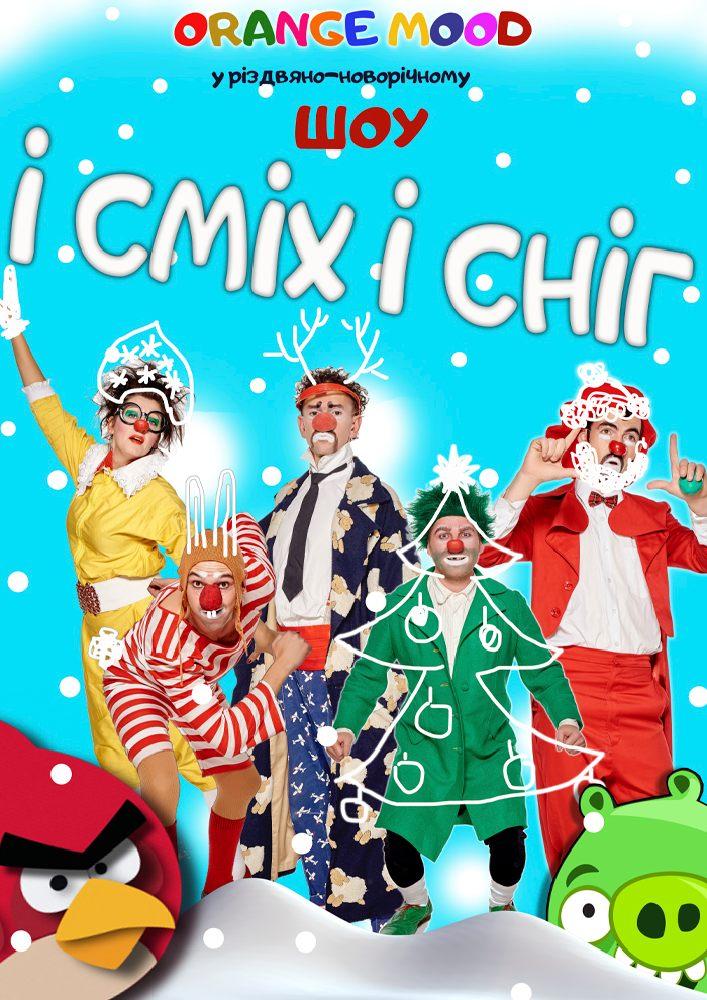Купить билет на И смех и снег в Дом Клоунов Дом клоунов