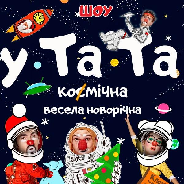 Космическая У-Та-Та