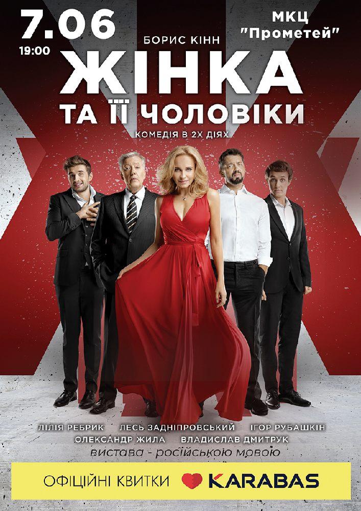 Купить билет на Жінка та її чоловіки в ДК Прометей Новый зал