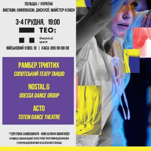 Международный фестиваль Пространство танца. Вечер второй Одеса Театр ТЕО