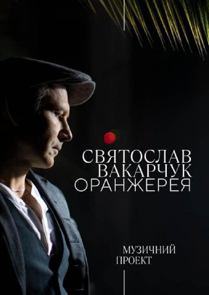 Купить билет на Святослав Вакарчук. Оранжерея в ДК «Дружба народов» Центральный зал