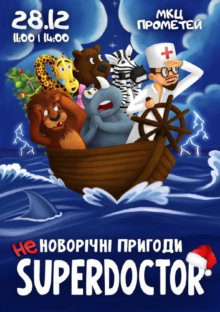 Купить билет на Супердоктор не Новогодние приключения в Городской культурный центр Прометей Городской культурный центр Прометей