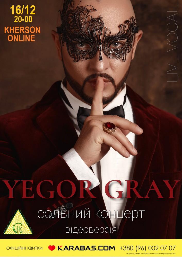 Купить билет на Егор Грей - Сольный концерт. Видеоверсия 2020 в Зал «Концертный сервис» Новый зал