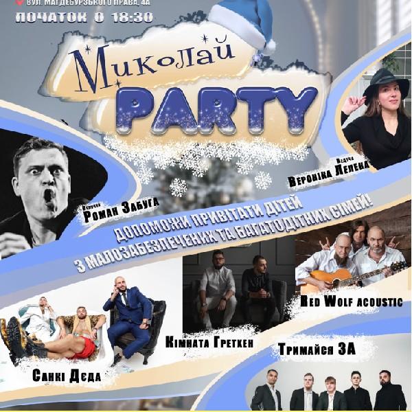 Благодійний концерт Миколай-Party