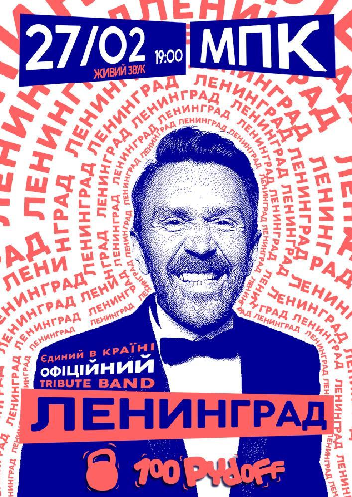 Купить билет на Ленинград Шоу в Городской Дворец Культуры Центральный зал