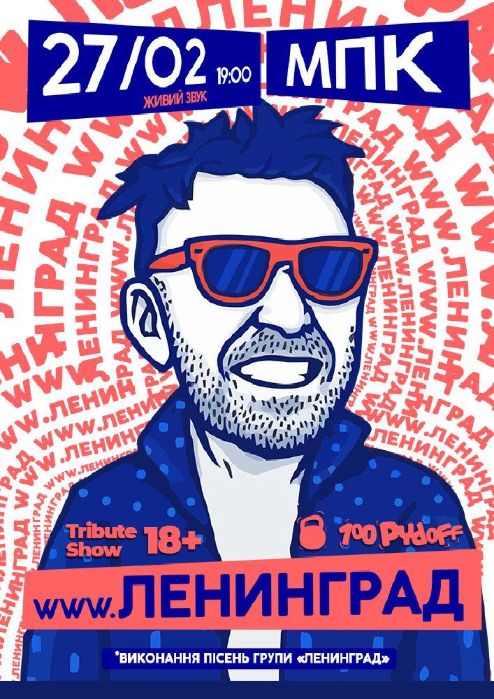 Купить билет на www.Ленинград в Городской Дворец Культуры Центральный зал