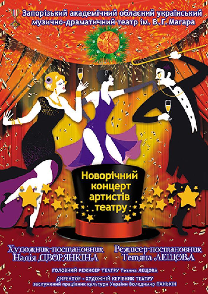 Купить билет на «Новорічний концерт» в Театр им. В.Г. Магара Центральный зал