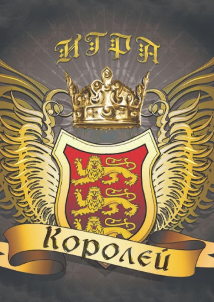 Купить билет на Премьера! Игра королей (ООАРДТ) в Русский театр Русский театр