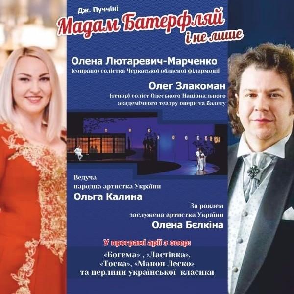 Концерт О. Лютаревич