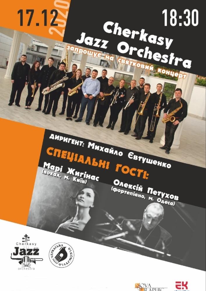 Купить билет на Концерт Джазового Оркестру в Черкасская областная филармония Центральный зал