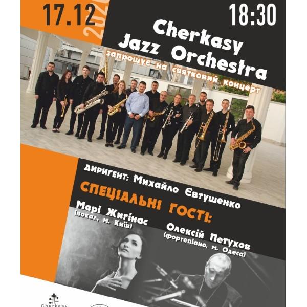 Концерт Джазового Оркестру