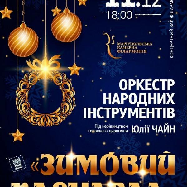 Концерт оркестру народних інструментів «Зимовий карнавал»