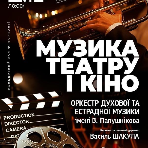 Концерт оркестру духової та естрадної музики ім. В. Папушнікова «Музика театру і кіно»