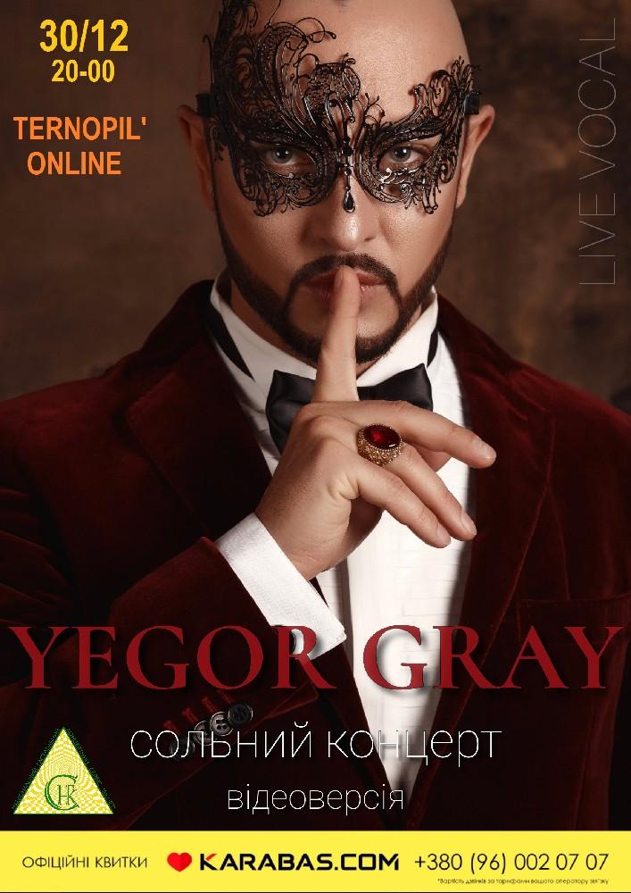Купить билет на Егор Грей - Сольный концерт. Видеоверсия 2020 в Зал Концертный сервис Зал
