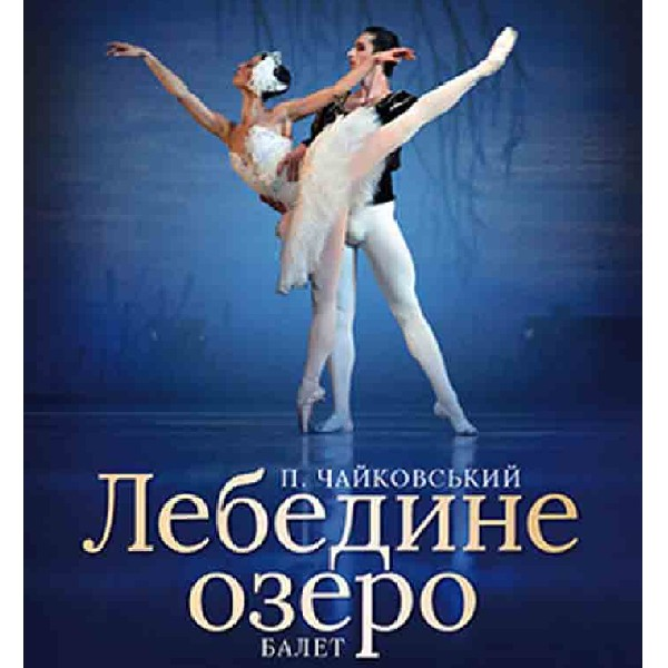 «Лебедине озеро» балет