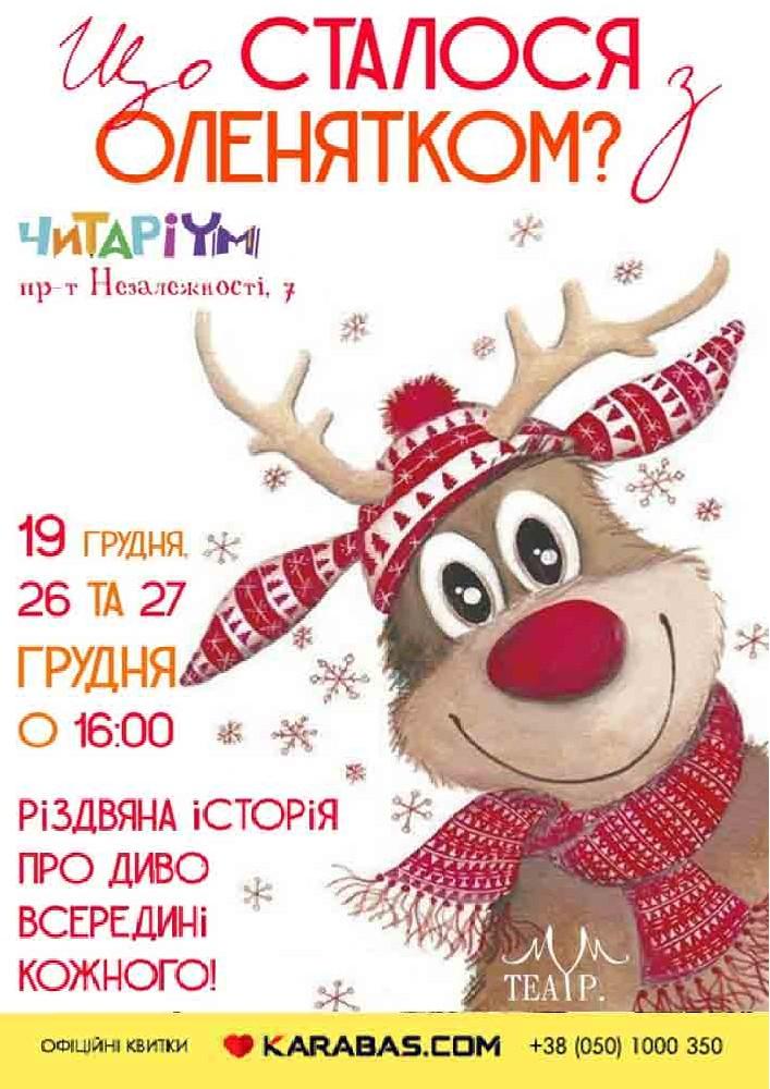 Купить билет на Малый Театр Марионеток. Рождественская Премьера «Что случилось с оленёнком?» 3 плюс в Магазин «Читариум» Новый зал