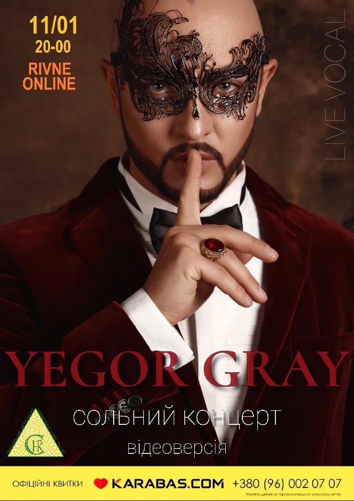 Купить билет на Егор Грей - Сольный концерт. Видеоверсия 2020 в Зал Концертный сервис Новый зал