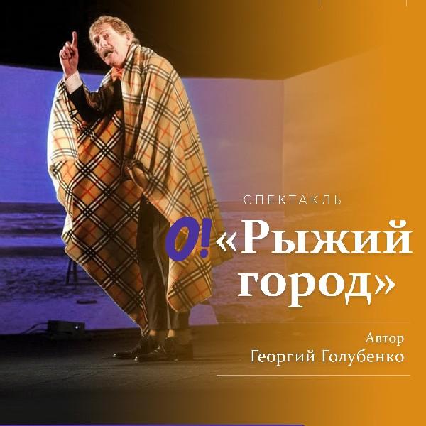 Борис Барский. Спектакль «Рыжий город»