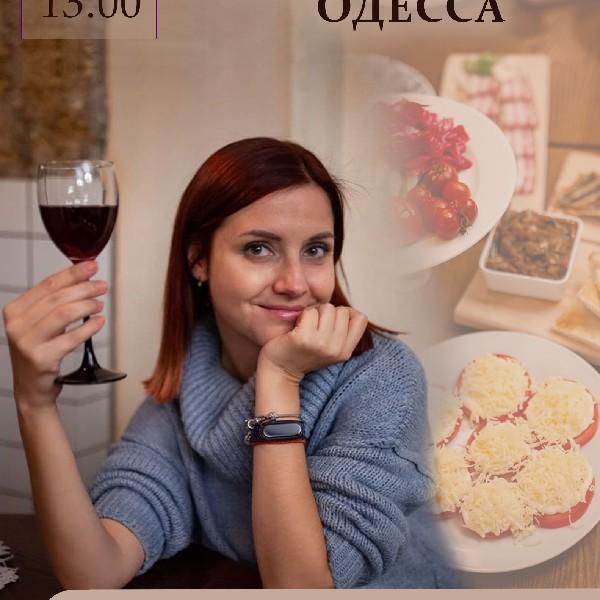 Экскурсия «Гастрономическая Одесса» с Алёной Калетинской