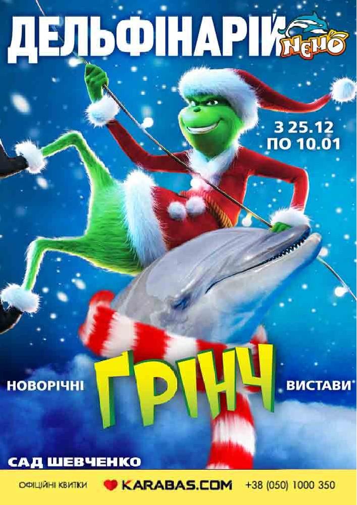 Купить билет на Дельфинарий «NEMO». Новогоднее представление «Гринч» в Харьковский дельфинарий «NEMO» Новый