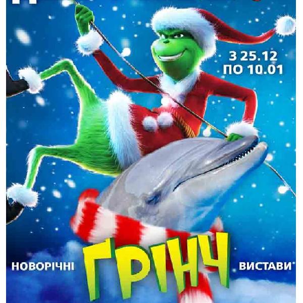 Дельфинарий «NEMO». Новогоднее представление «Гринч»