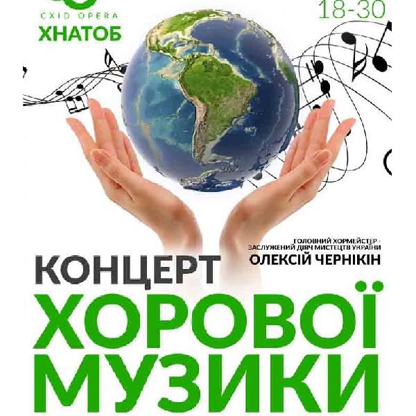 Концерт хорової музики