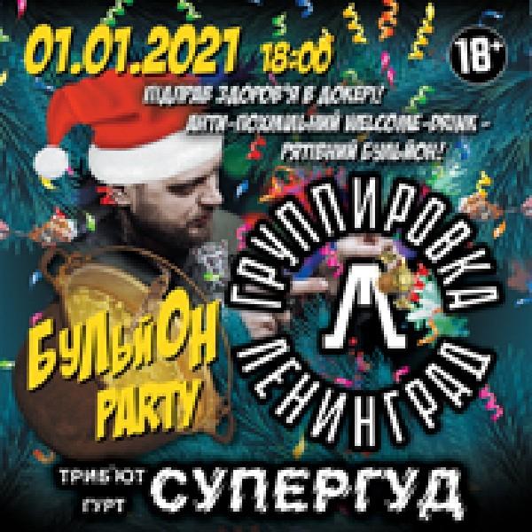 Бульйон PARTY - tribute «Leningrad» band «СУПЕРГУД!»