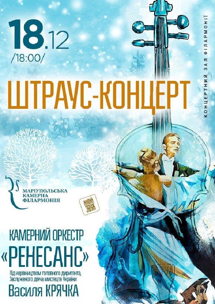 Купить билет на Камерний оркестр «Ренесанс». «Штраус-концерт» в Камерная филармония Центральный зал