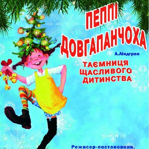 Новорічно-різдвяна казка «Пеппі Довгапанчоха»