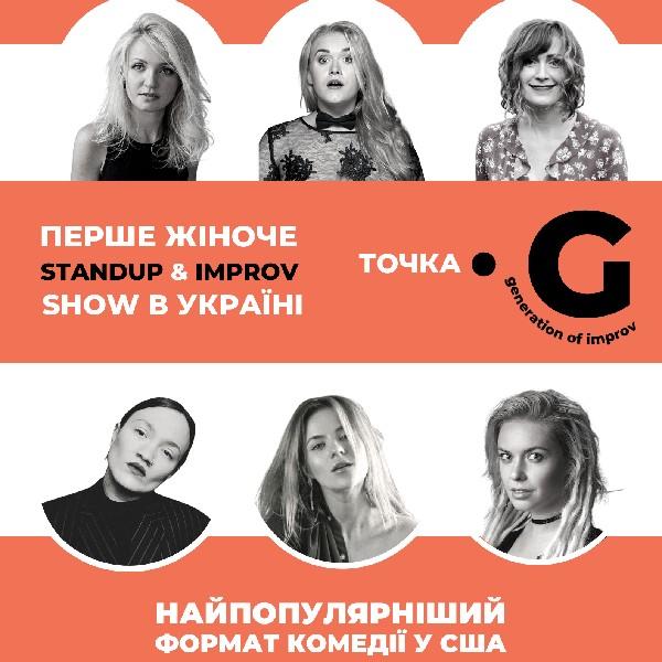 Первое женское StandUp & Improv Show в Украине. Точка G