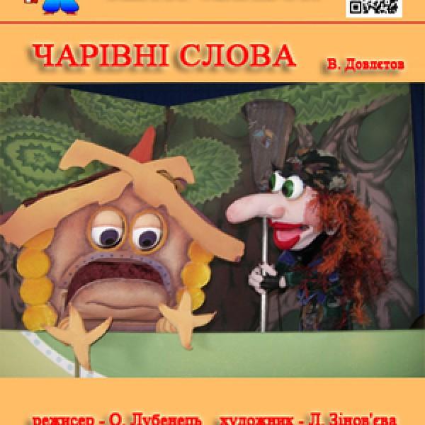 Чарівні слова (Театр ляльок)