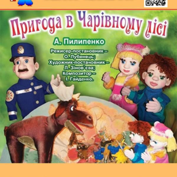Пригода у чарівному лісі (Театр ляльок)