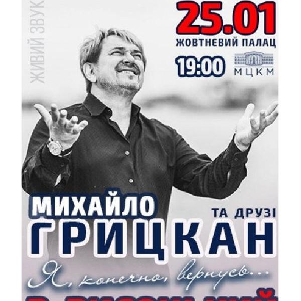 """Михайло Грицкан та друзі """"Я конечно,вернусь..."""" В.Висоцький"""