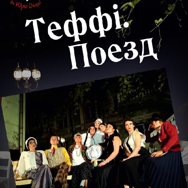 Тэффи. Поезд (ТЮЗ Одесса)