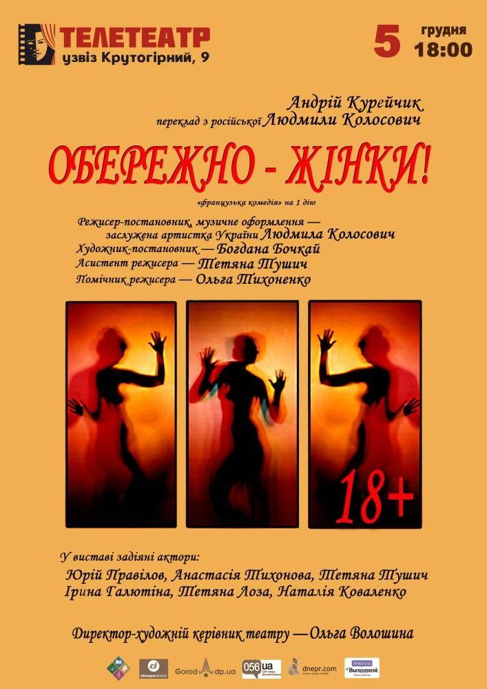 Купить билет на «Обережно - жінки!» в узвіз Крутогірний, 9 Новий