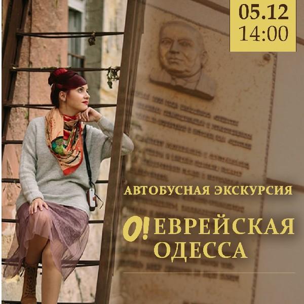 «Еврейская Одесса» с Алёной Калетинской. Автобусная экскурсия