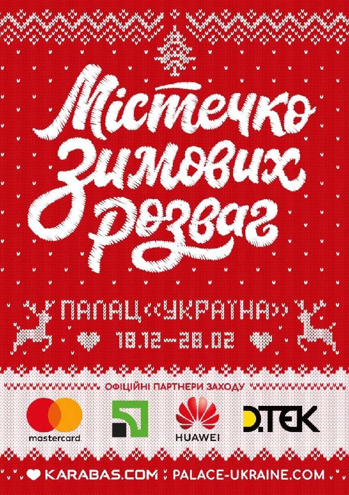 детское мероприятие Містечко Зимових Розваг в Киеве