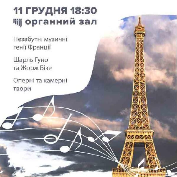 Незабутні музичні генії Франції