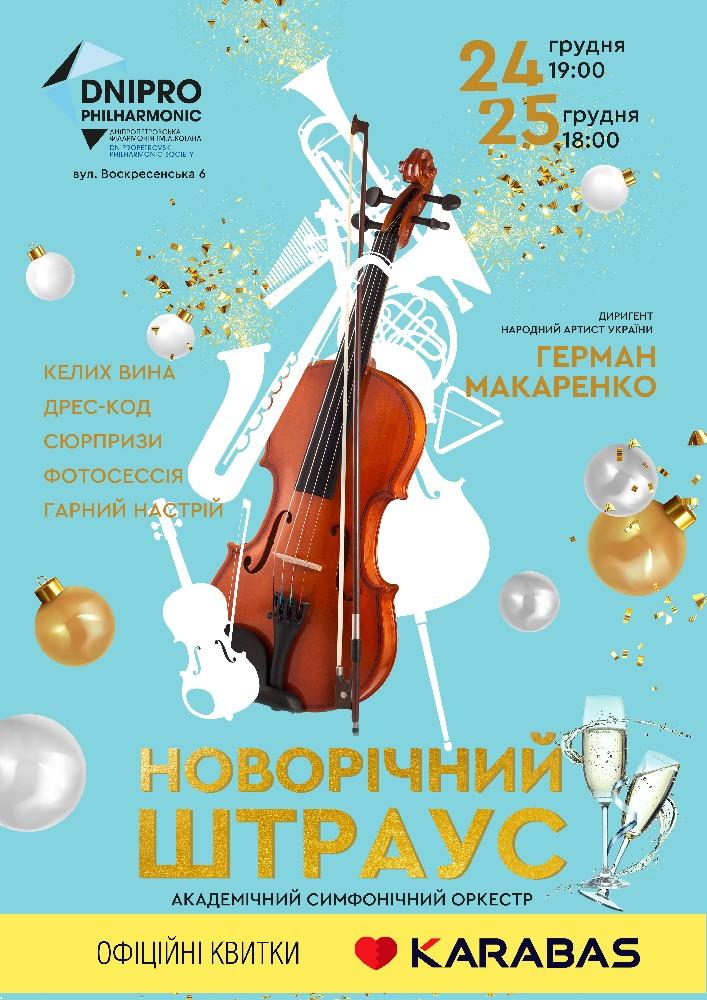 Купить билет на Новорічний Штраус концерт в Днепропетровская филармония им. Л. Когана Центральный зал