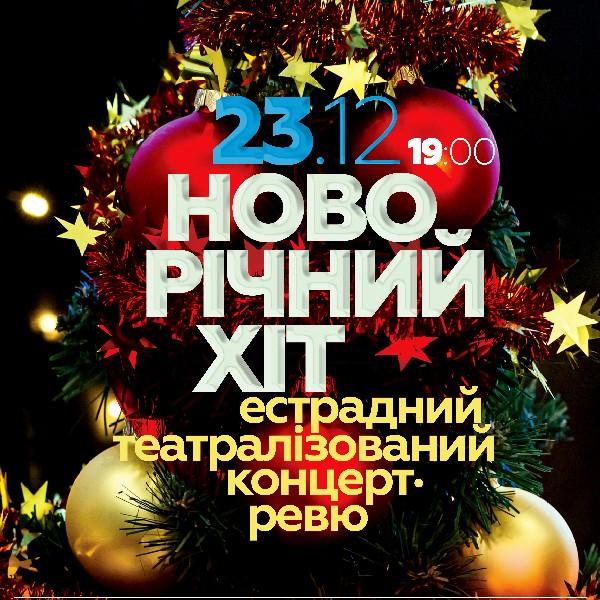 «Новорічний хіт» Театралізований естрадний концерт-ревю