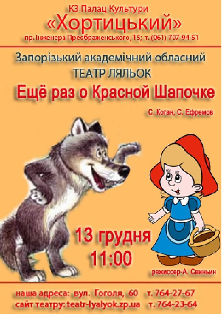 Купить билет на Ешё раз о красной шапочке в ДК Хортицкий Входной билет