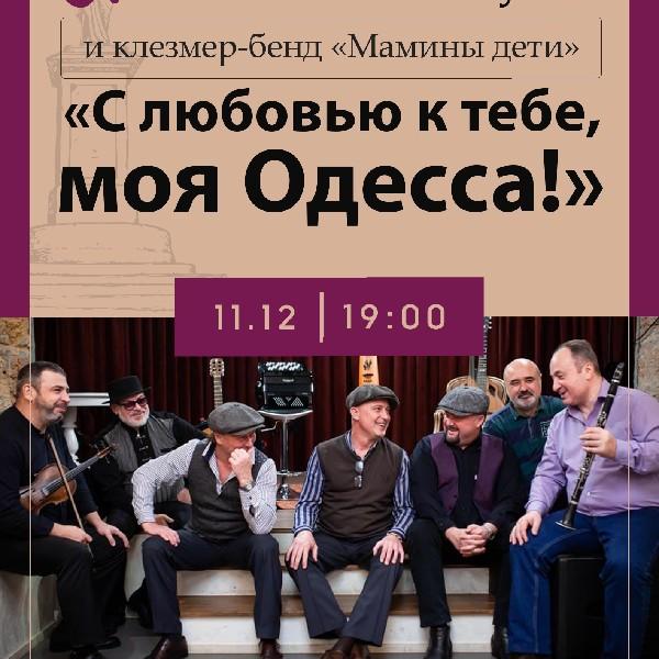 Валентин Куба и клезмер-бенд «Мамины дети». Концерт «С любовью к тебе, моя Одесса!»