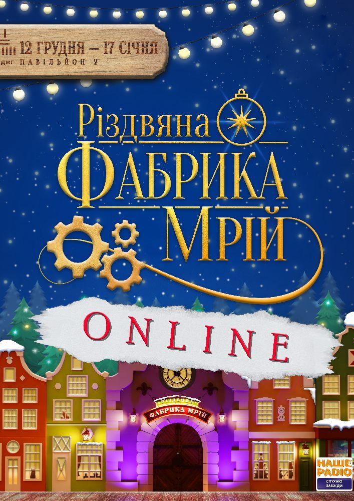 Купить билет на Різдвяна Фабрика Мрій ONLINE: Різдвяна Фабрика Мрій ONLINE (вихідний день) в Різдвяна Фабрика Мрій ONLINE Різдвяна Фабрика Мрій
