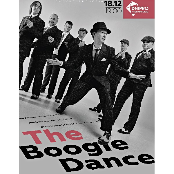 The Boogie Dance (Джаз-кавер-бенд концерт)