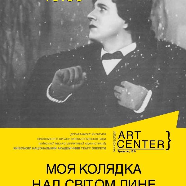 """""""Моя колядка над світом лине"""" Концерт-присвята І. Козловському"""