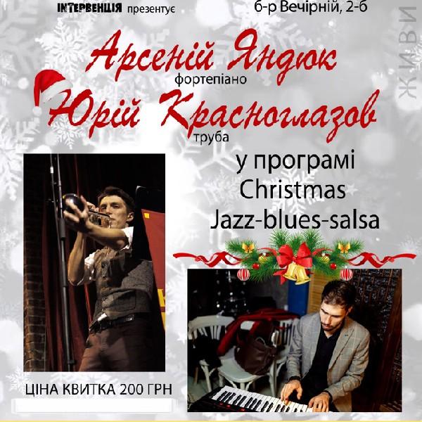 Арсеній Яндюк та Юрій Красноглазов у програмі Christmas Jazz-blues-salsa